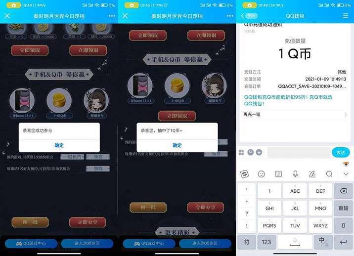 天涯明月刀老用户登录游戏抽微信红包以及Q币