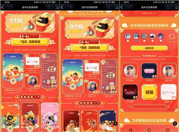 开通QQ超级会员_免费领取锦鲤鹅微信红包封面