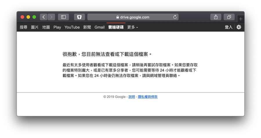 """Google 硬盘「破解超出流量」下载限制,解除24小时才能观看和下载方法"""""""